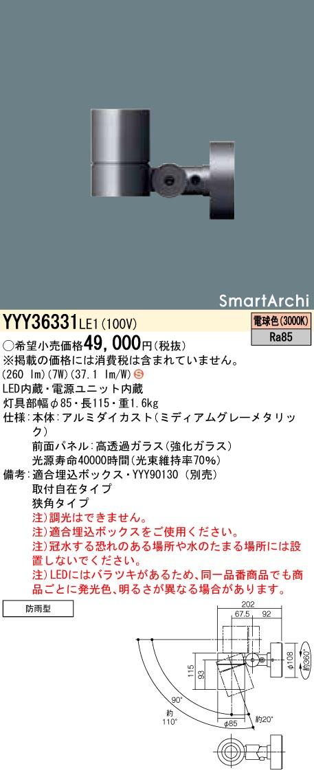 パナソニック YYY36331 LE1(YYY36331LE1) スポットライト 埋込式(埋込ボックス取付専用) LED(電球色)