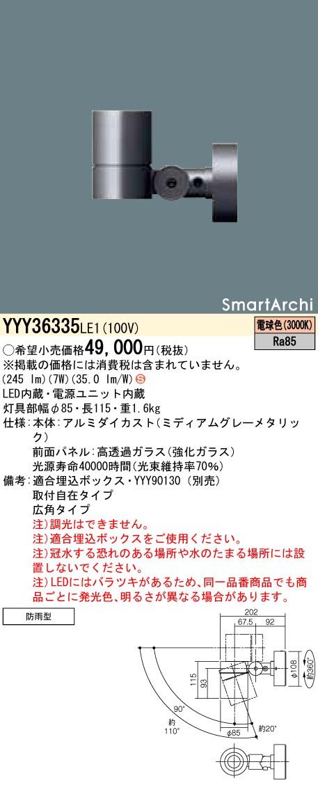 パナソニック YYY36335 LE1(YYY36335LE1) スポットライト 埋込式(埋込ボックス取付専用) LED(電球色)
