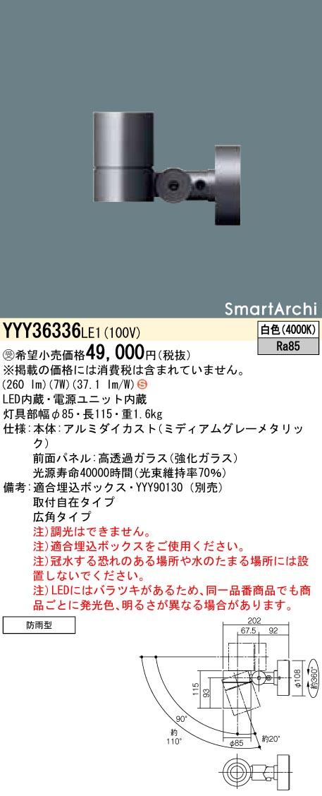 パナソニック YYY36336 LE1(YYY36336LE1) 埋込式(埋込ボックス取付専用) LED(白色) 受注生産品