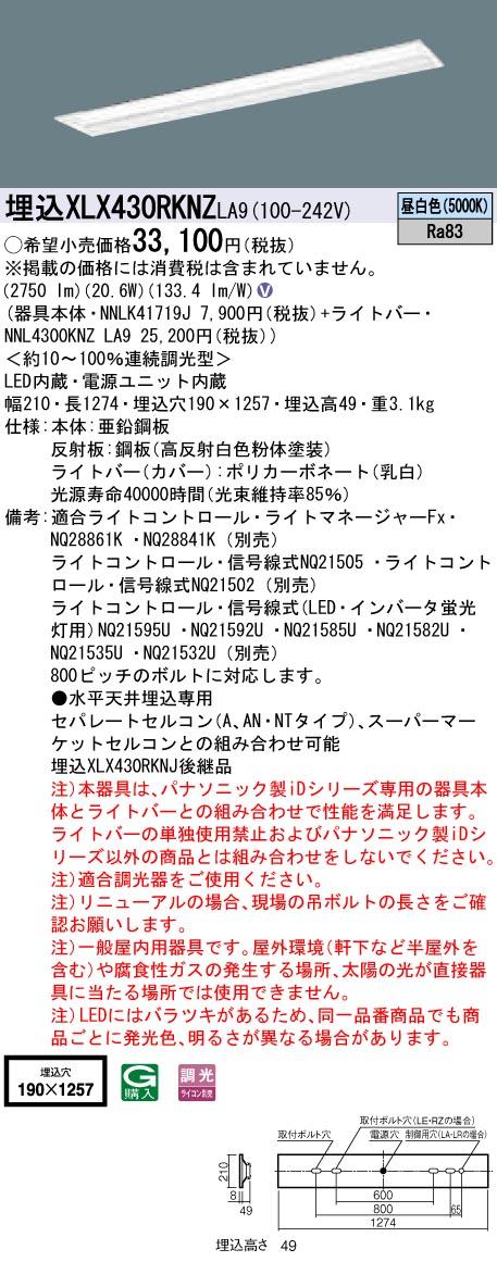 パナソニック XLX430RKNZ LA9(XLX430RKNZLA9) LEDべースライトセット(NNLK41719J+NNL4300KNZ LA9)