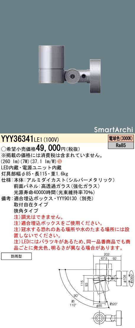 パナソニック YYY36341 LE1(YYY36341LE1) スポットライト 埋込式(埋込ボックス取付専用) LED(電球色)
