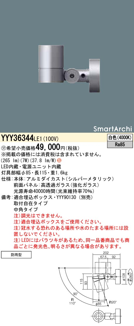 パナソニック YYY36344 LE1(YYY36344LE1) スポットライト 埋込式(埋込ボックス取付専用) LED(白色) 受注生産品
