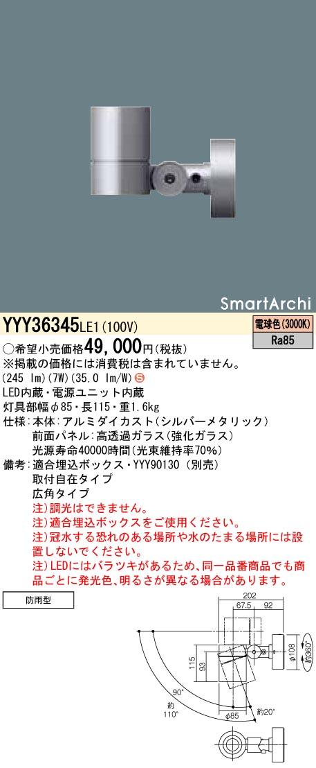 パナソニック YYY36345 LE1(YYY36345LE1) スポットライト埋込式(埋込ボックス取付専用) LED(電球色)
