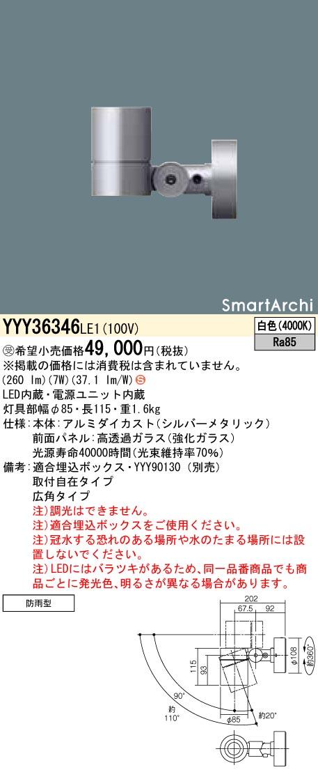 パナソニック YYY36346 LE1(YYY36346LE1) スポットライト 埋込式(埋込ボックス取付専用) LED(白色) 受注生産品