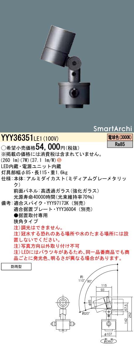 パナソニック YYY36351 LE1(YYY36351LE1) スポットライト据置取付型 LED(電球色)