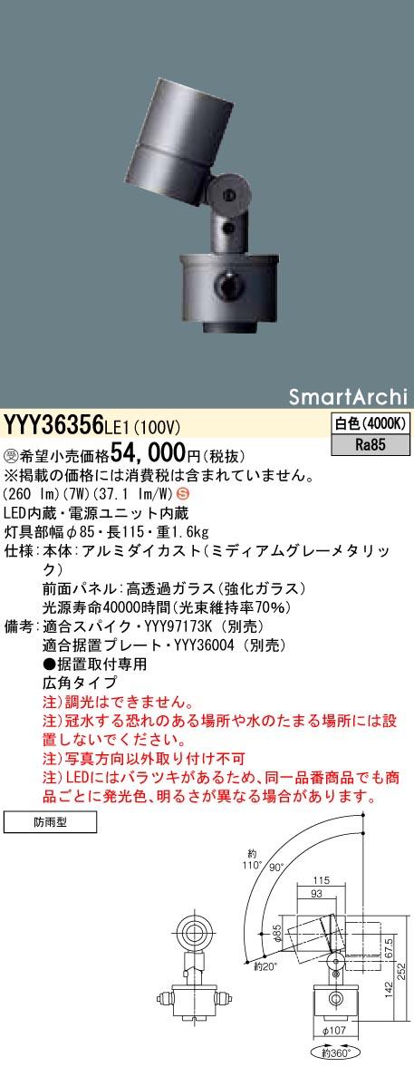 パナソニック YYY36356 LE1(YYY36356LE1) スポットライト 据置取付型 LED(白色) 受注生産品