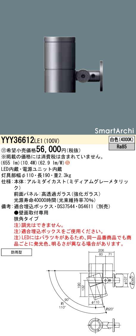 パナソニック YYY36612 LE1(YYY36612LE1) スポットライト壁直付型 LED(白色) 受注生産品