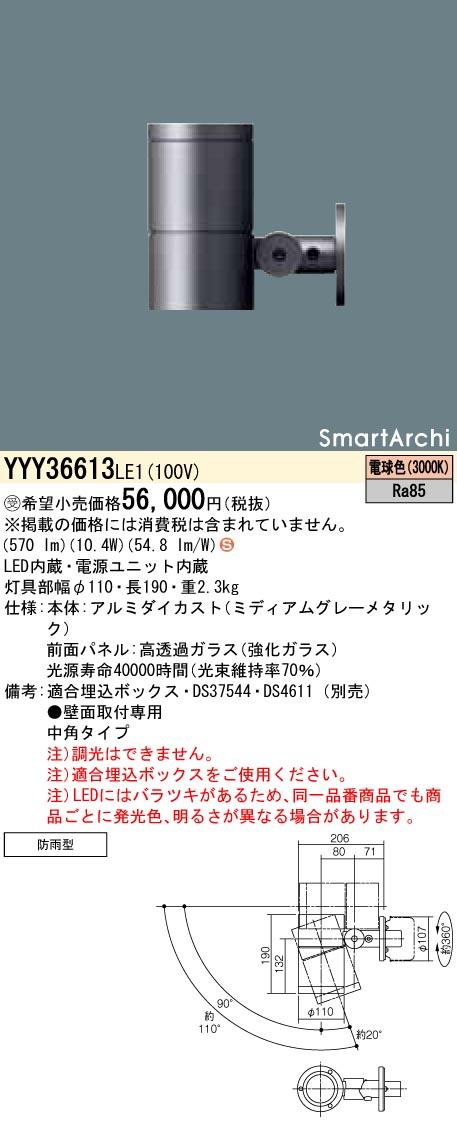 パナソニック YYY36613 LE1(YYY36613LE1) スポットライト壁直付型 LED(電球色) 受注生産品
