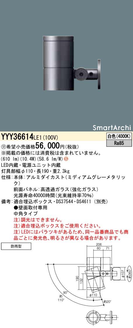 パナソニック YYY36614 LE1(YYY36614LE1) スポットライト壁直付型 LED(白色) 受注生産品