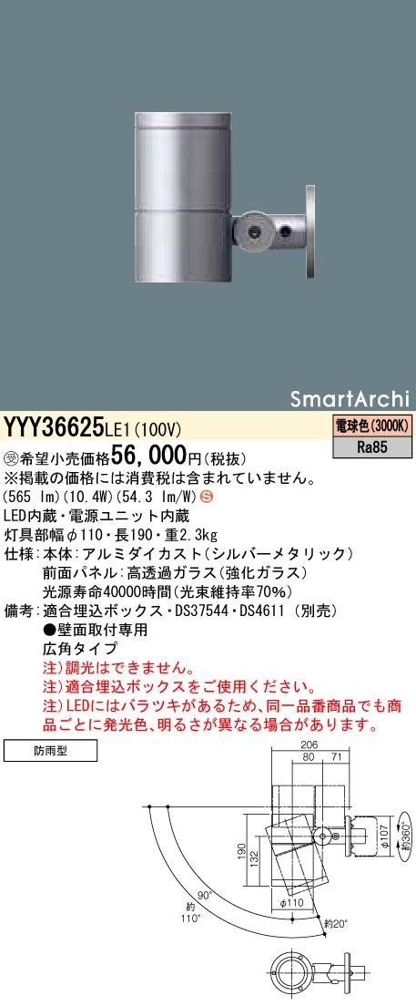 パナソニック YYY36625 LE1(YYY36625LE1) スポットライト壁直付型 LED(電球色) 受注生産品