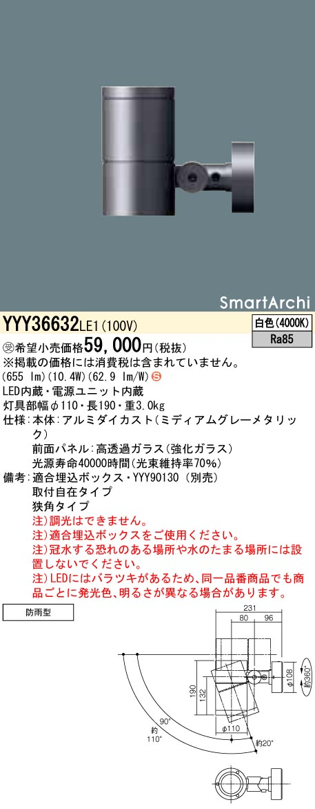 パナソニック YYY36632 LE1(YYY36632LE1) スポットライト天井埋込型・壁埋込型・地中埋込型 LED(白色) 受注生産品