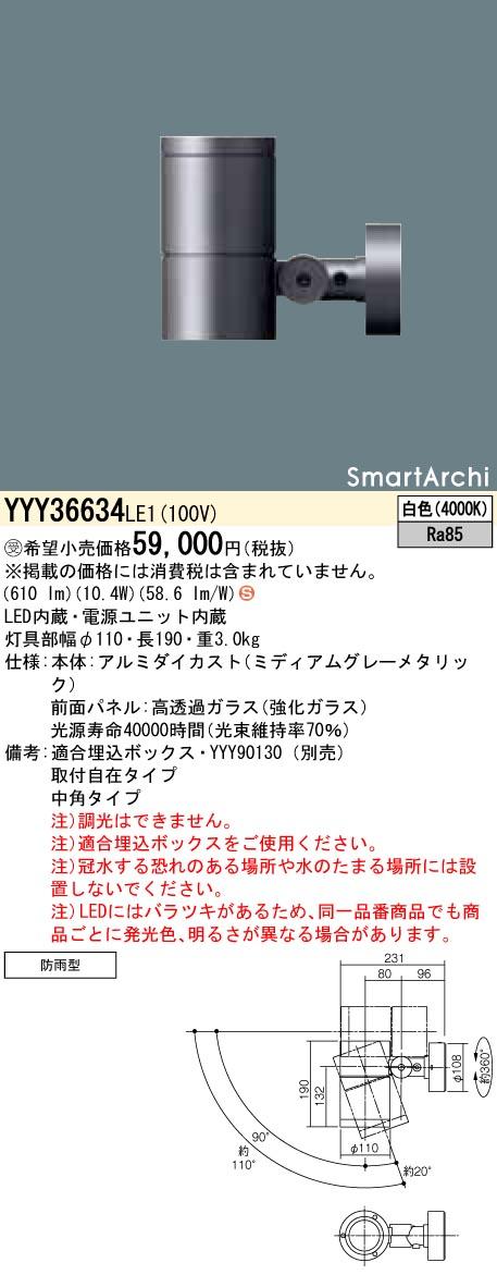 パナソニック YYY36634 LE1(YYY36634LE1) スポットライト天井埋込型・壁埋込型・地中埋込型LED(白色) 受注生産品