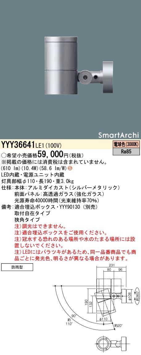 パナソニック YYY36641 LE1(YYY36641LE1) スポットライト天井埋込型・壁埋込型・地中埋込型 LED(電球色)