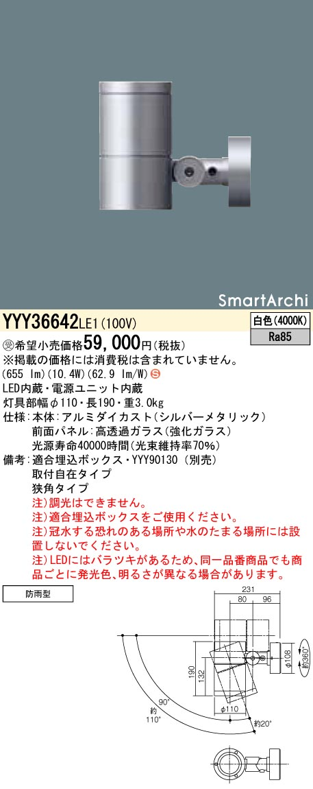 パナソニック YYY36642 LE1(YYY36642LE1) スポットライト天井埋込型・壁埋込型・地中埋込型LED(白色) 受注生産品