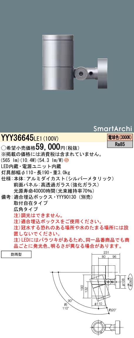 パナソニック YYY36645 LE1(YYY36645LE1) スポットライト天井埋込型・壁埋込型・地中埋込型LED(電球色)