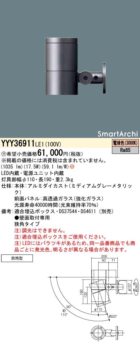パナソニック YYY36911 LE1(YYY36911LE1) スポットライト壁直付型 LED(電球色) 受注生産品