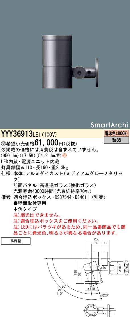パナソニック YYY36913 LE1(YYY36913LE1) スポットライト壁直付型 LED(電球色) 受注生産品