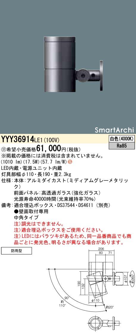 パナソニック YYY36914 LE1(YYY36914LE1) スポットライト壁直付型 LED(白色) 受注生産品