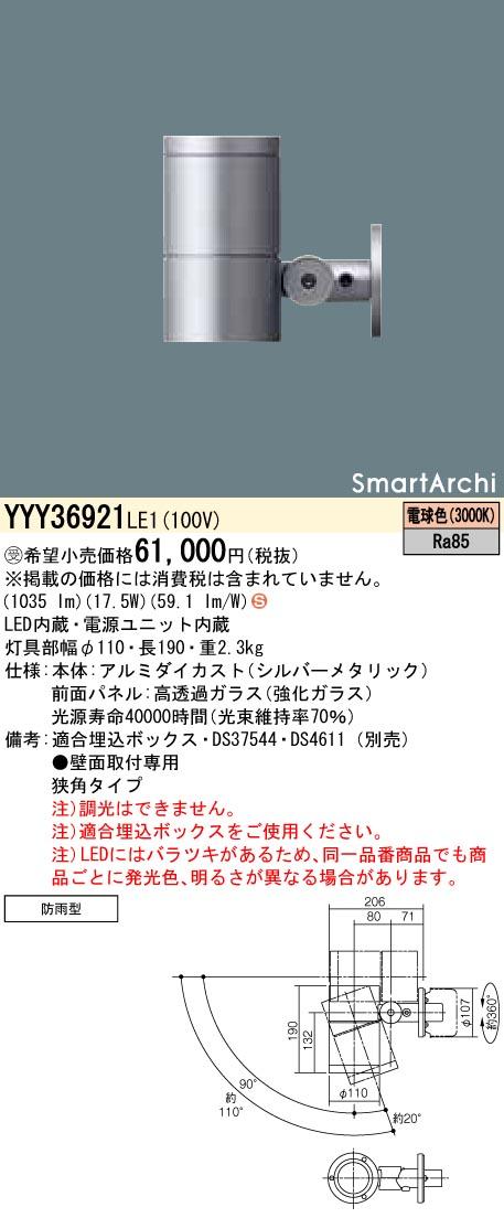 パナソニック YYY36921 LE1(YYY36921LE1) スポットライト壁直付型 LED(電球色) 受注生産品
