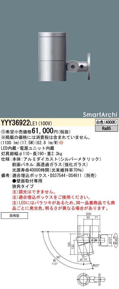 パナソニック YYY36922 LE1(YYY36922LE1) スポットライト壁直付型 LED(白色) 受注生産品
