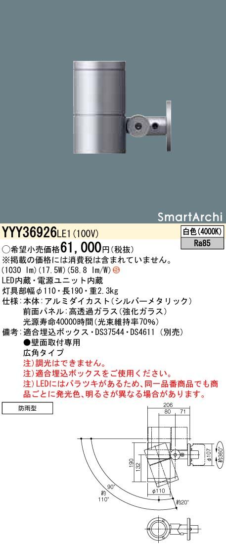 パナソニック YYY36926 LE1(YYY36926LE1) スポットライト壁直付型 LED(白色)