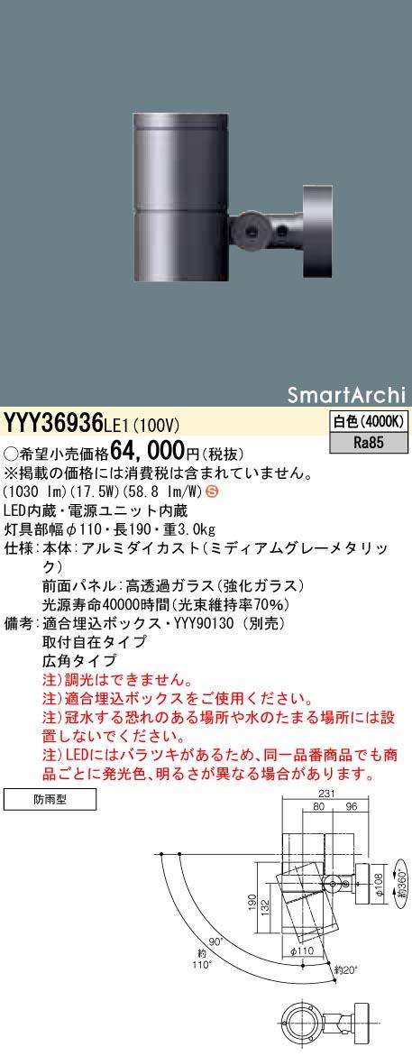 パナソニック YYY36936 LE1(YYY36936LE1) スポットライト 天井埋込型・壁埋込型・地中埋込型 LED(白色)