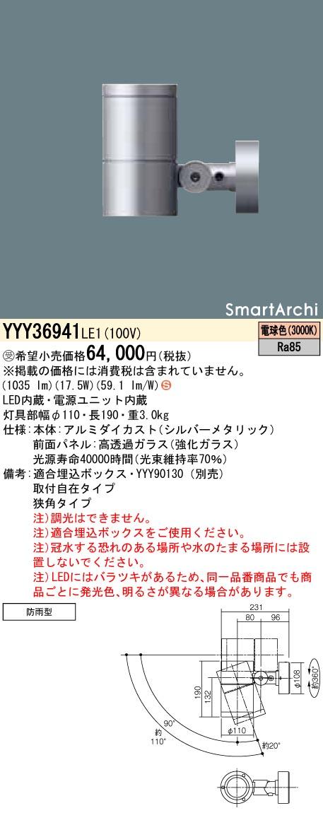 パナソニック YYY36941 LE1(YYY36941LE1) スポットライト天井埋込型・壁埋込型・地中埋込型 LED(電球色) 受注生産品