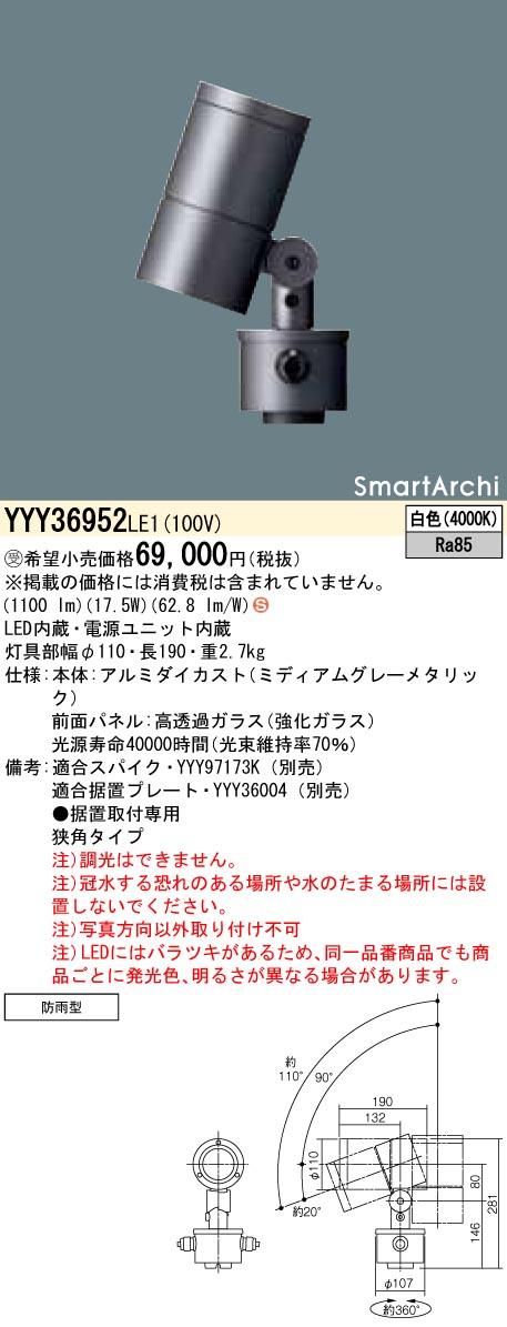 パナソニック YYY36952 LE1(YYY36952LE1) スポットライト据置取付型 LED(白色) 受注生産品