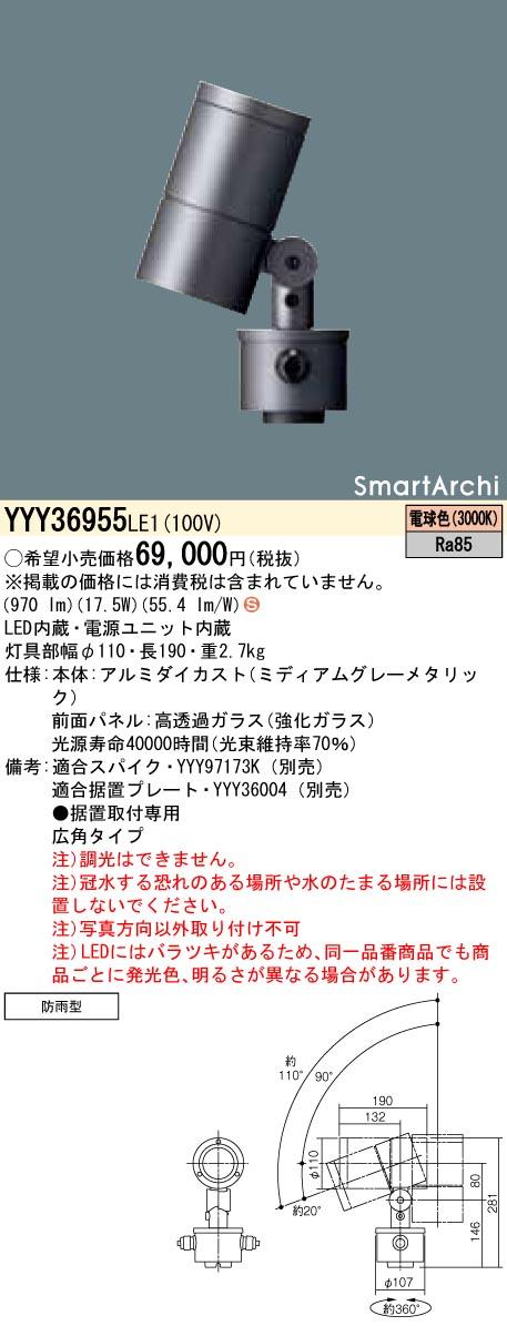 パナソニック YYY36955 LE1(YYY36955LE1) スポットライト 据置取付型 LED(電球色)