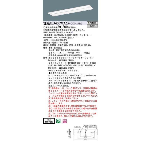 パナソニック PanasonicXLX450VKWZ LR9 天井埋込型40形 一体型LEDベースライト