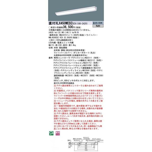 パナソニック PanasonicXLX450WEDZ RZ9 天井直付型40形 一体型LEDベースライト