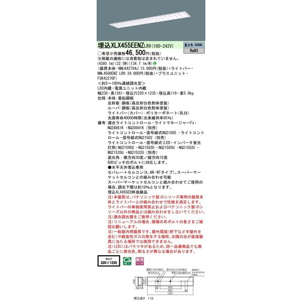 パナソニック PanasonicXLX455EENZ LR9 天井埋込型40形 一体型LEDベースライト