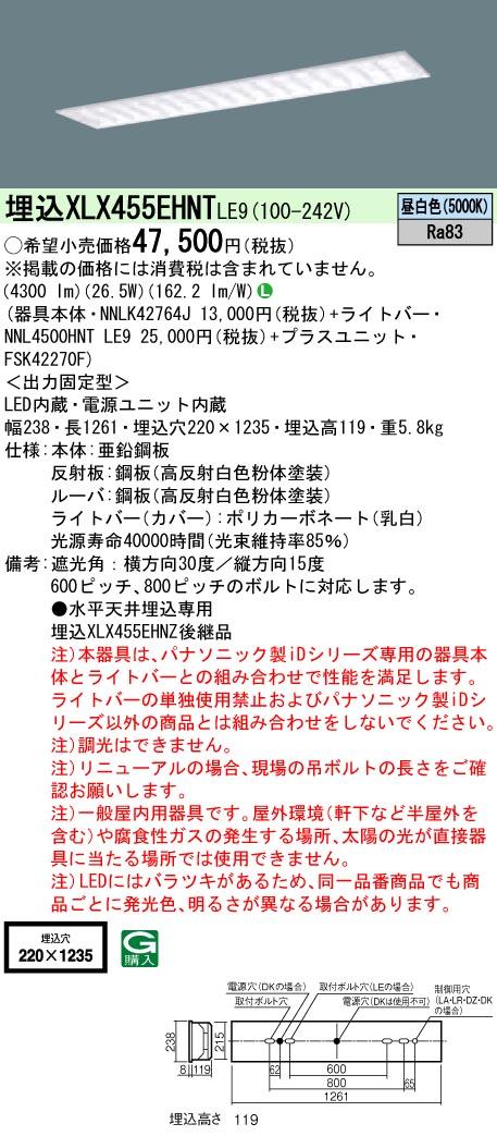 パナソニック PanasonicXLX455EHNT LE9 天井埋込型40形 一体型LEDベースライト