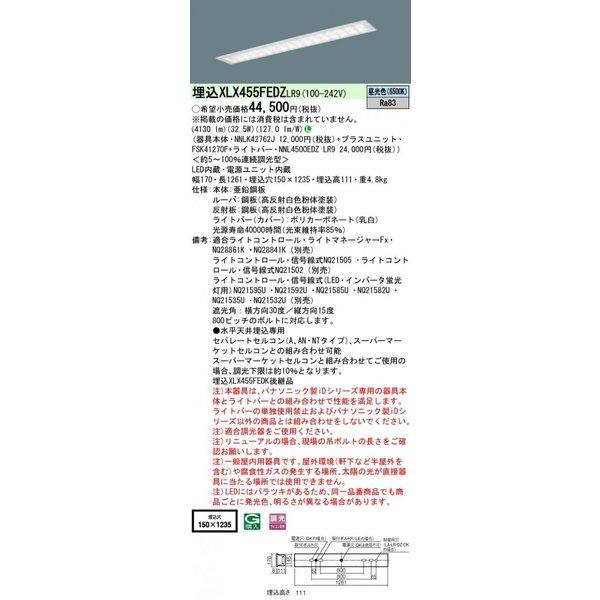 パナソニック PanasonicXLX455FEDZ LR9 天井埋込型40形 一体型LEDベースライト
