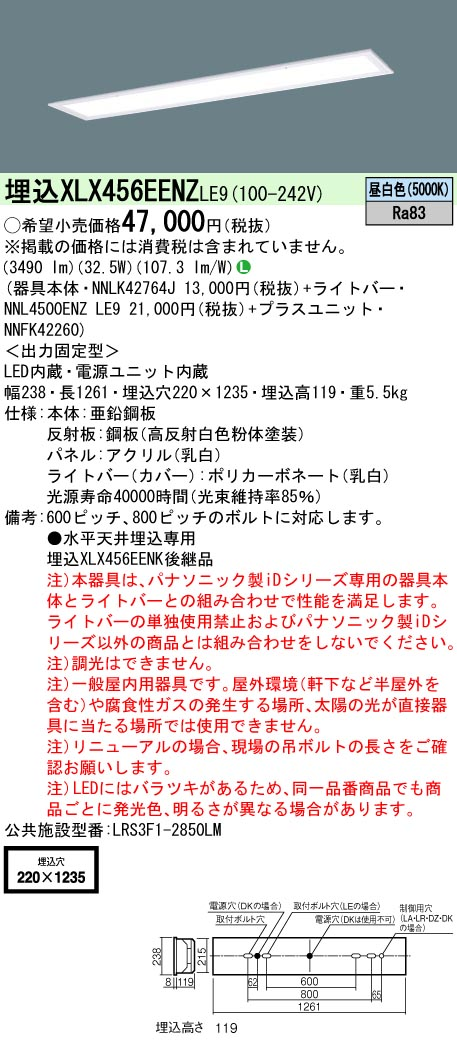 パナソニック PanasonicXLX456EENZ LE9 天井埋込型 40形一体型LEDベースライト