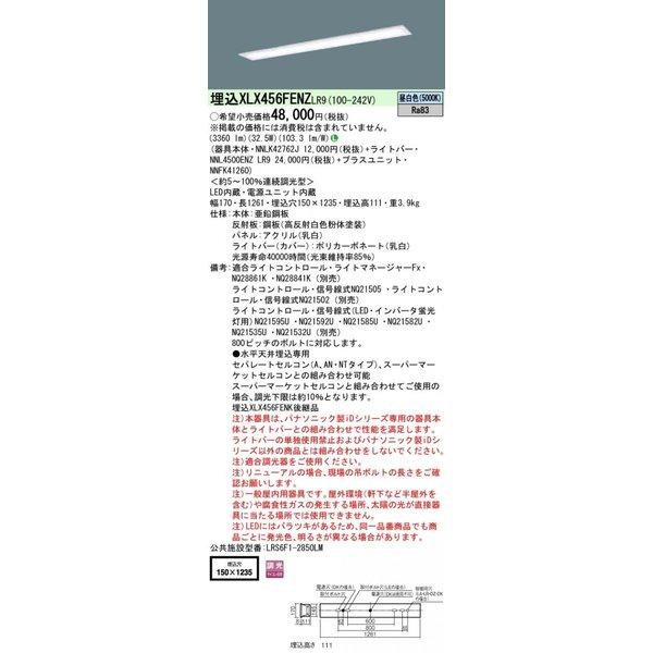 パナソニック PanasonicXLX456FENZ LR9 天井埋込型 40形一体型LEDベースライト