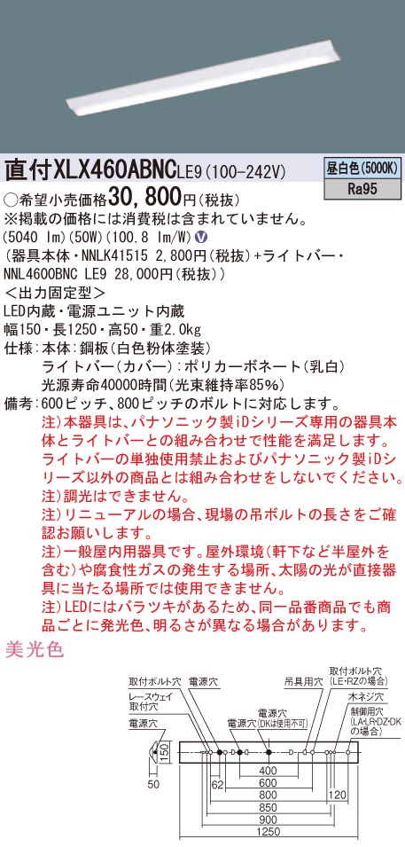 パナソニック XLX460ABNC LE9 (XLX460ABNCLE9) LEDべースライト (NNLK41515+NNL4600BNC LE9)