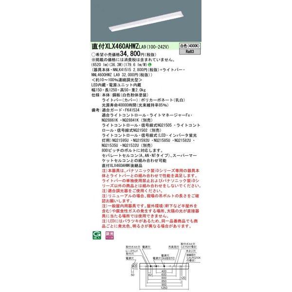 パナソニック PanasonicXLX460AHWZ LA9 天井直付型40形 一体型LEDベースライト