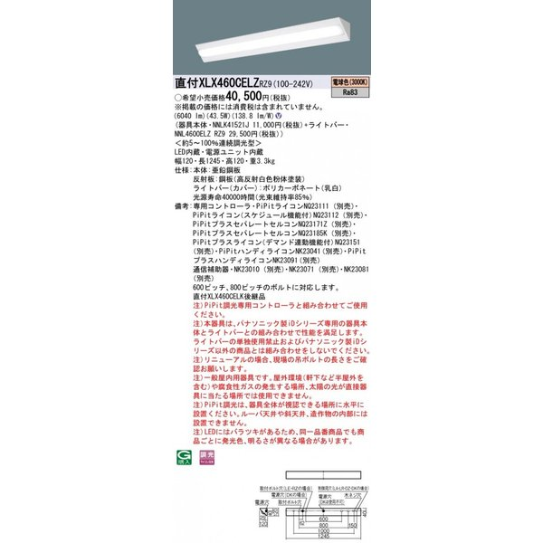 パナソニック PanasonicXLX460CELZ RZ9 天井直付型40形 一体型LEDベースライト