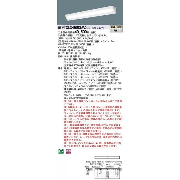 パナソニック PanasonicXLX460CEVZ RZ9 天井直付型40形 一体型LEDベースライト