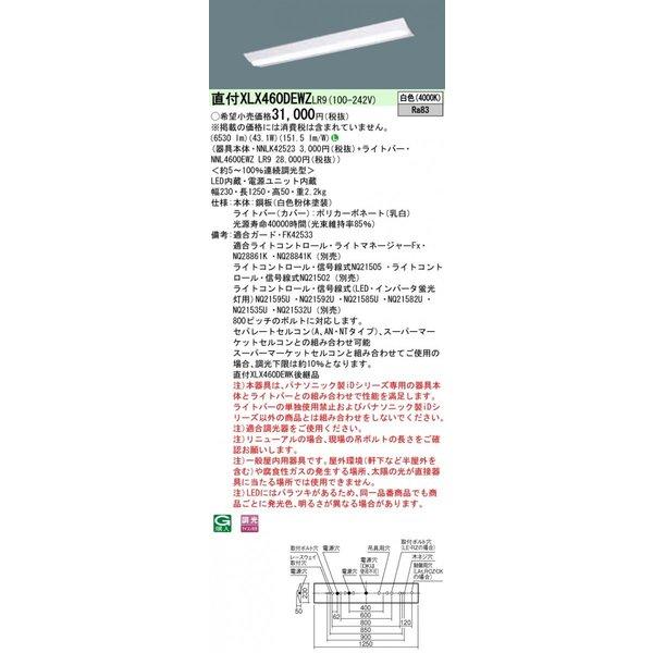パナソニック PanasonicXLX460DEWZ LR9 天井直付型40形 一体型LEDベースライト