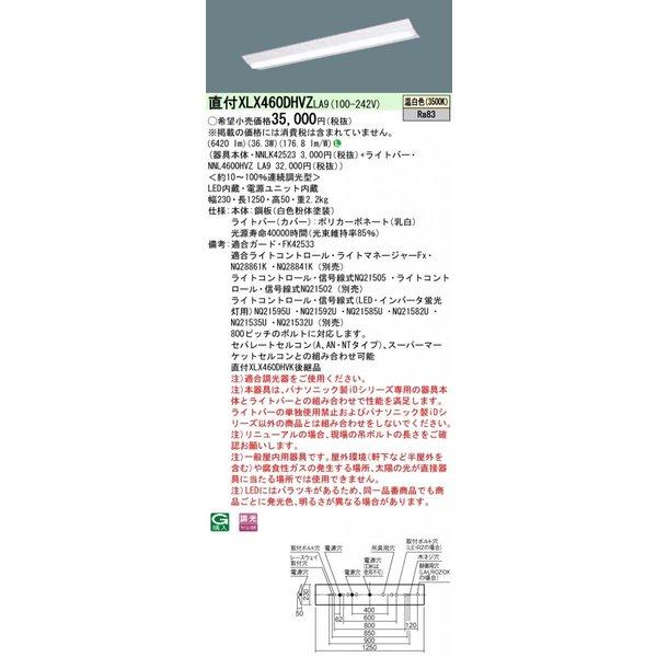 パナソニック PanasonicXLX460DHVZ LA9 天井直付型40形 一体型LEDベースライト