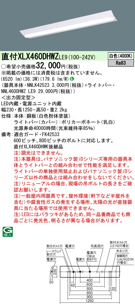 パナソニック PanasonicXLX460DHWZ LE9 天井直付型40形 一体型LEDベースライト
