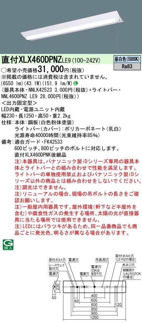 パナソニック PanasonicXLX460DPNZ LE9 天井直付型40形 一体型LEDベースライト