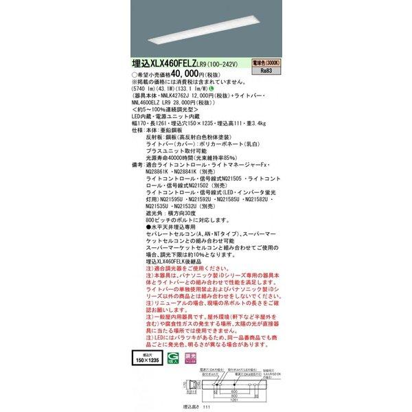 パナソニック PanasonicXLX460FELZ LR9 天井埋込型40形 一体型LEDベースライト