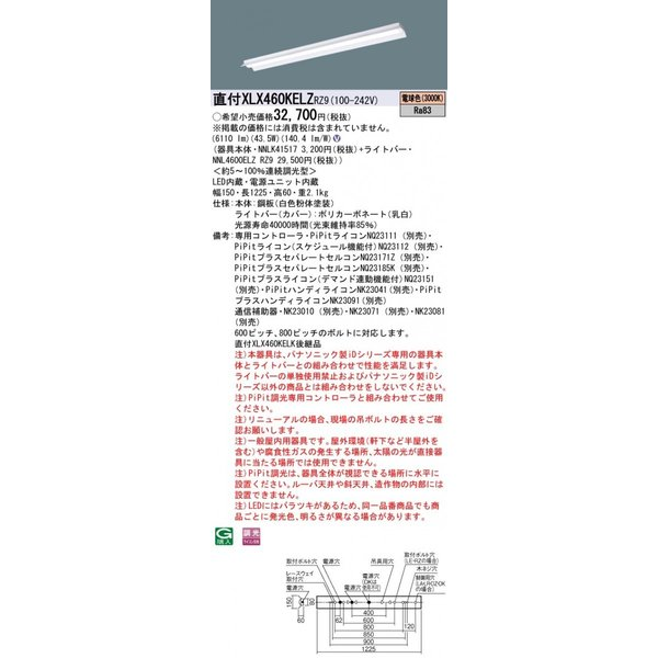パナソニック PanasonicXLX460KELZ RZ9 天井直付型40形 一体型LEDベースライト