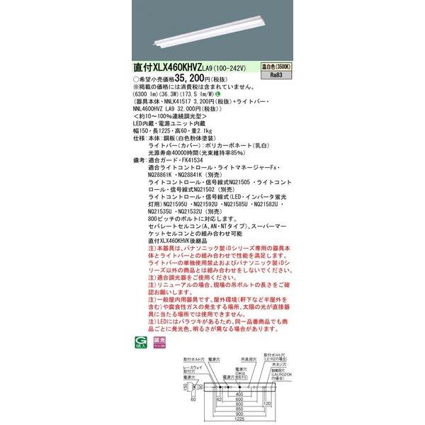 パナソニック PanasonicXLX460KHVZ LA9 天井直付型40形 一体型LEDベースライト