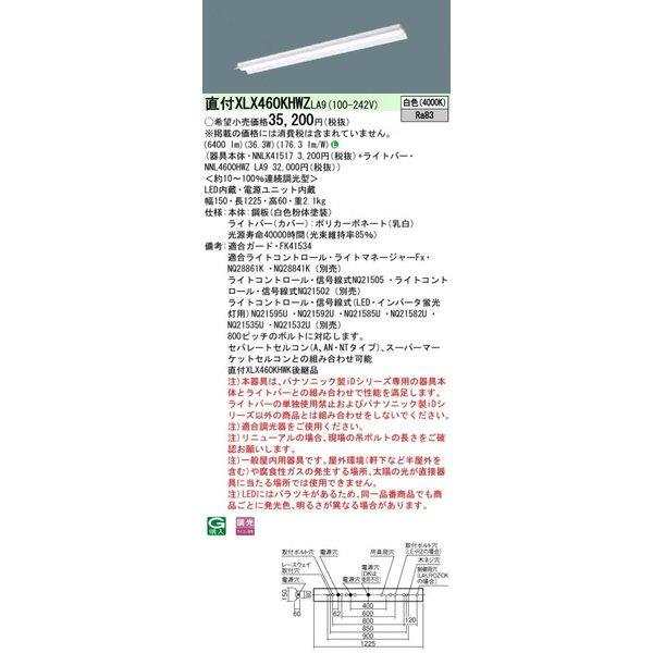 パナソニック PanasonicXLX460KHWZ LA9 天井直付型40形 一体型LEDベースライト