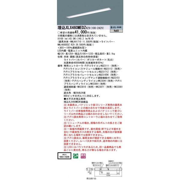 パナソニック PanasonicXLX460MEDZ RZ9 天井埋込型40形 一体型LEDベースライト