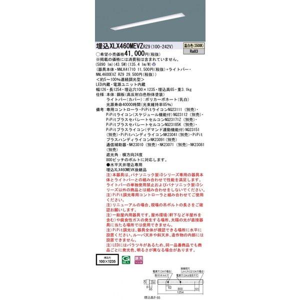 パナソニック PanasonicXLX460MEVZ RZ9 天井埋込型40形 一体型LEDベースライト